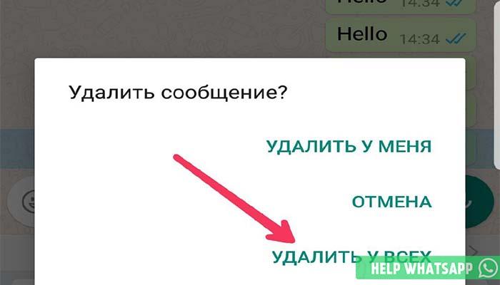 как отредактировать сообщение в whatsapp