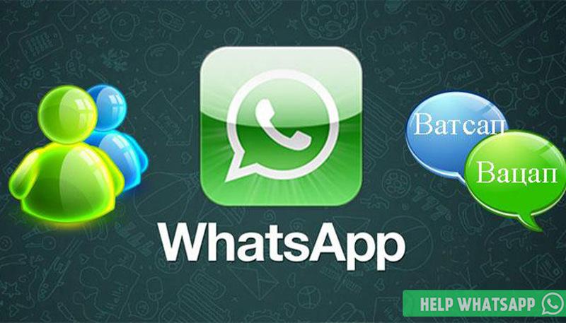как читается по русски whatsapp