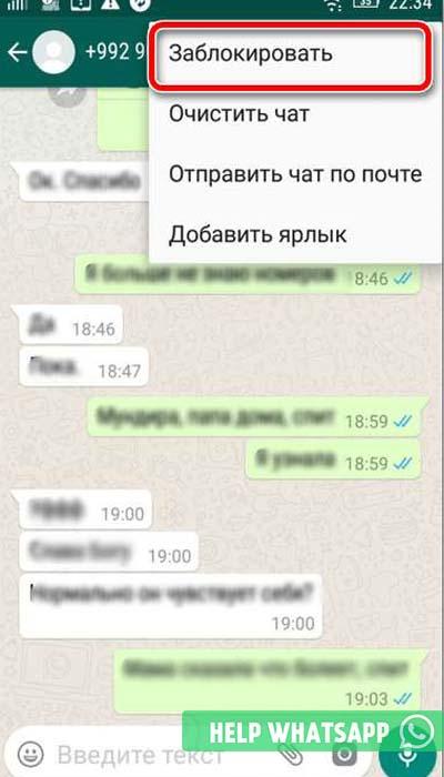 как в whatsapp скрыть время посещения для одного контакта