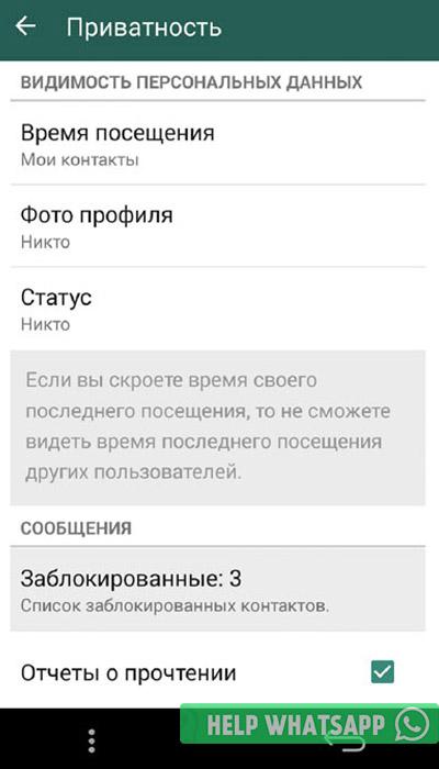 как посмотреть заблокированные контакты в whatsapp