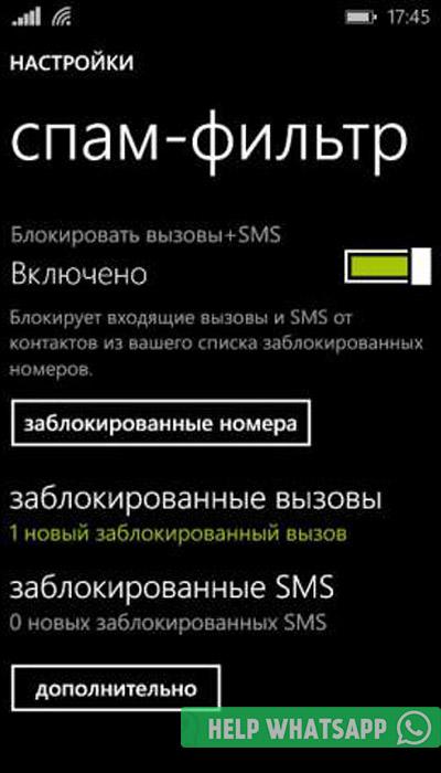 как заблокировать в ватсапе человека на телефоне