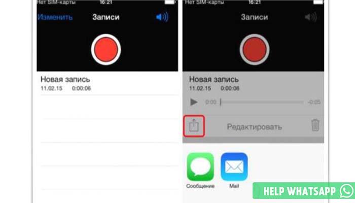 whatsapp не удается настроить диктофон повторите попытку позже