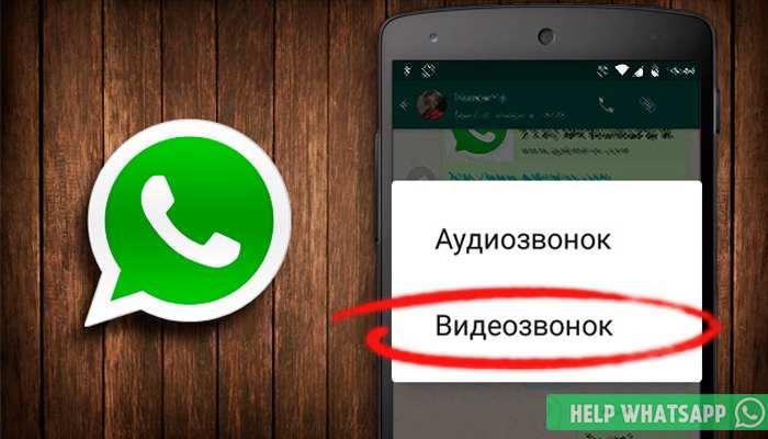 можно ли записать видеозвонок в whatsapp