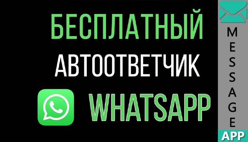 как настроить autoresponder for whatsapp