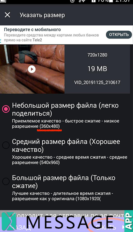 как отправить длинное видео в whatsapp iphone