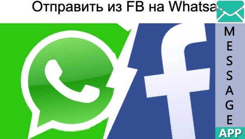 как отправить видео с фейсбука на ватсап