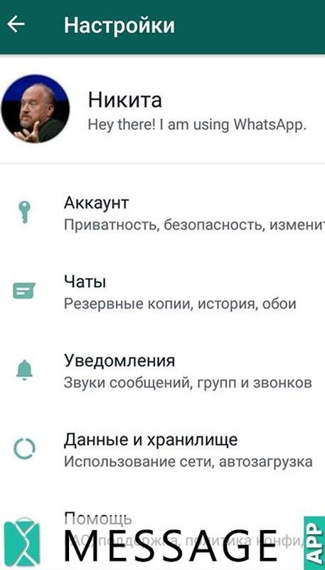 как сменить или скрыть фото собеседника в whatsapp