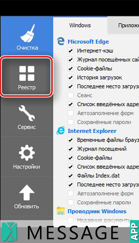 whatsapp не работает на windows 7