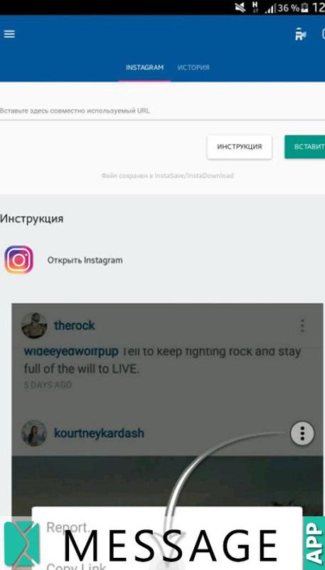 как отправить видео в ватсапе из инстаграм