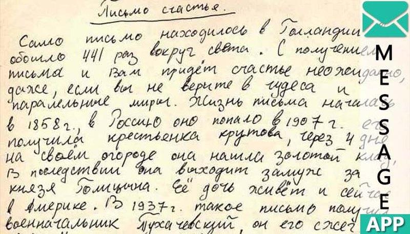 письма счастья в ватсапе