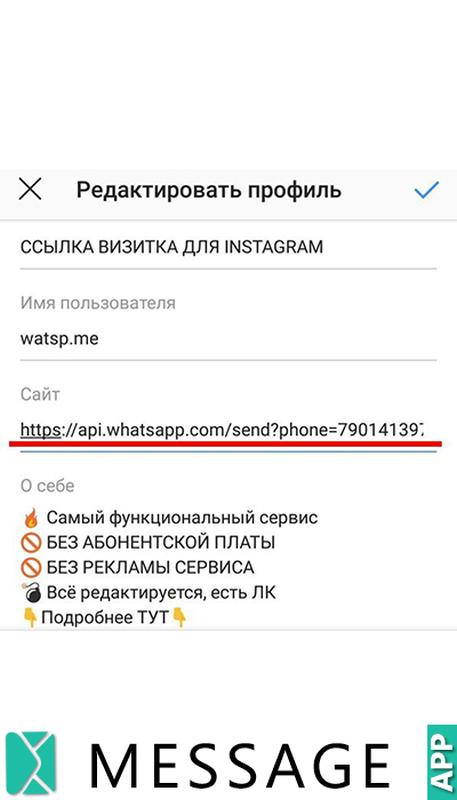 как сделать ссылку на ватсап в инстаграмме