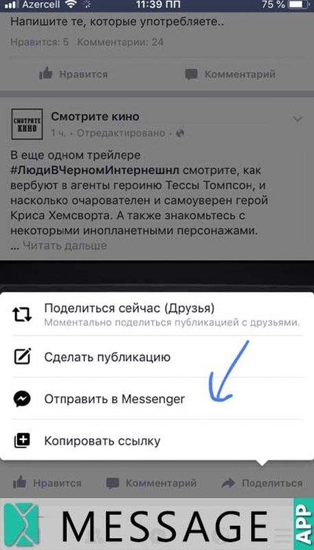как поделиться видео из фейсбука в whatsapp