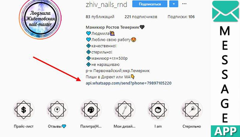 как сделать ссылку на ватсап в инстаграм