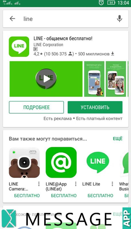 whatsapp аналог