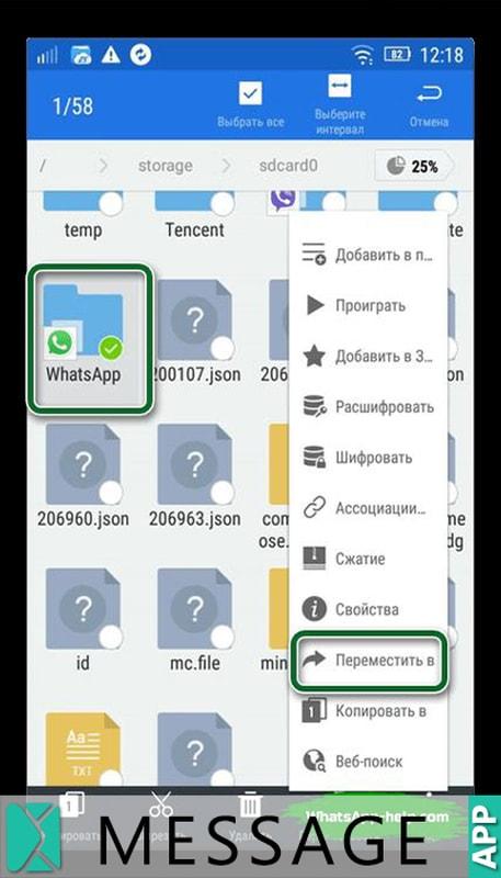 как настроить ватсап чтобы фото сохранялись на карту памяти андроид