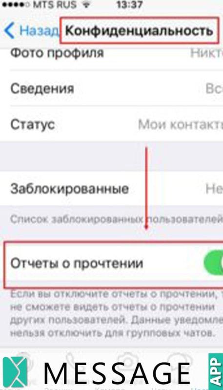 как сделать сообщение непрочитанным в whatsapp