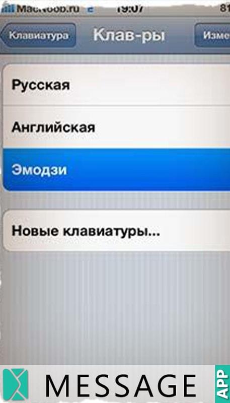 где смайлики в whatsapp на айфоне 6