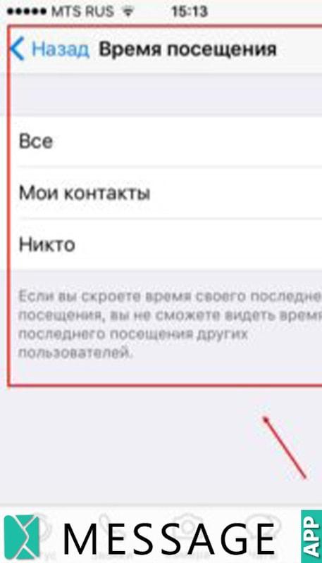 как защитить whatsapp от перехвата сообщений