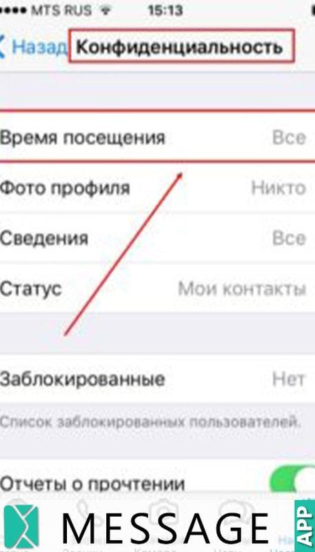 как защитить ватсап от прочтения на андроид