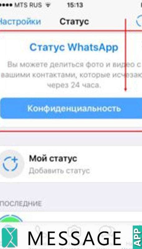 как защитить переписку в whatsapp от перехвата сообщений