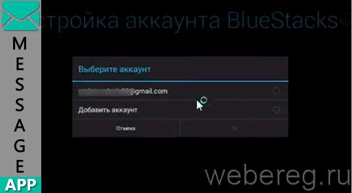 Эмулятор регистрация аккаунта