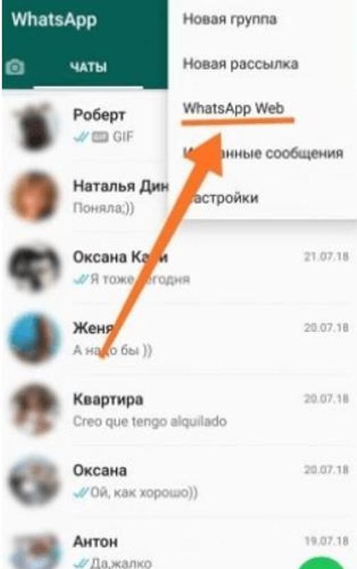 ватсап десктоп