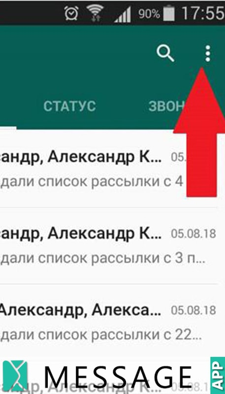 рассылки сообщений через whatsapp