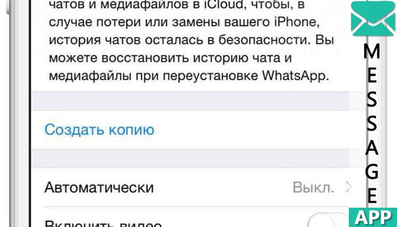 Как сделать экспорт чата в Whatsapp