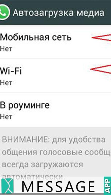 автозагрузка медиа в whatsapp что это