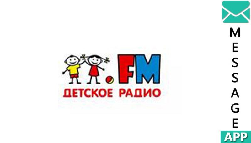 телефон ватсап детское радио