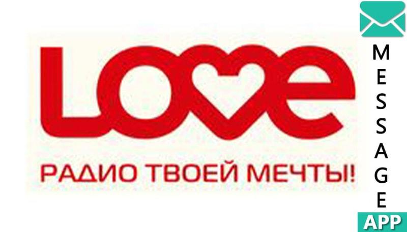 ватсап русское радио