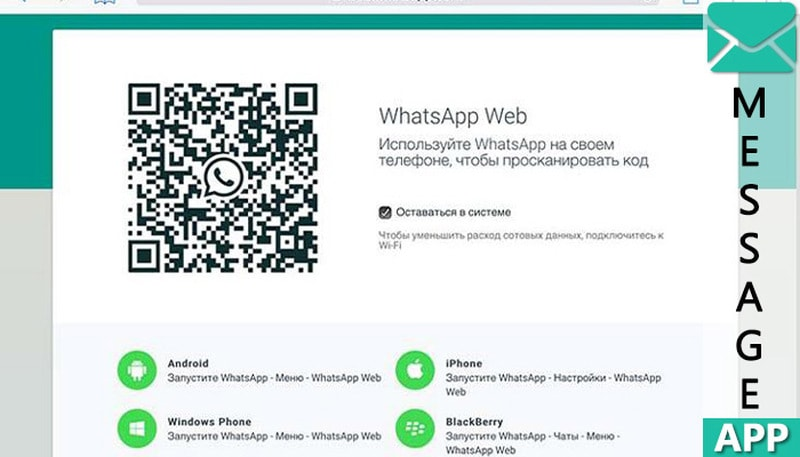 whatsapp синхронизация