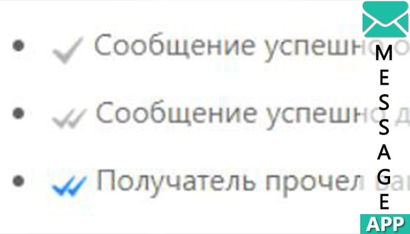 сообщение в ватсап прочитано шаг три