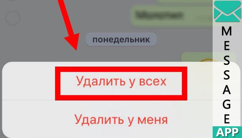 удалить сообщение шаг два