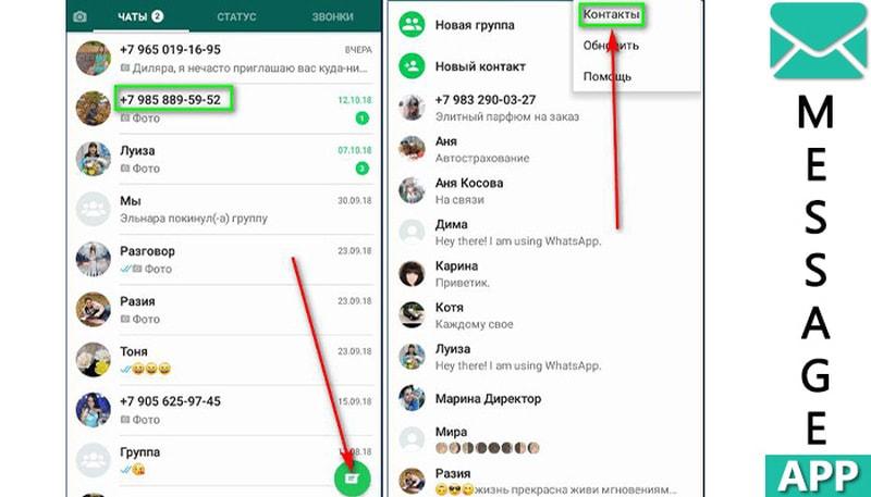 в whatsapp не отображаются имена контактов