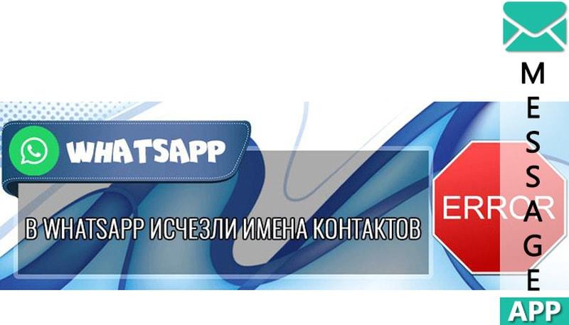 не отображаются имена контактов Whatsapp