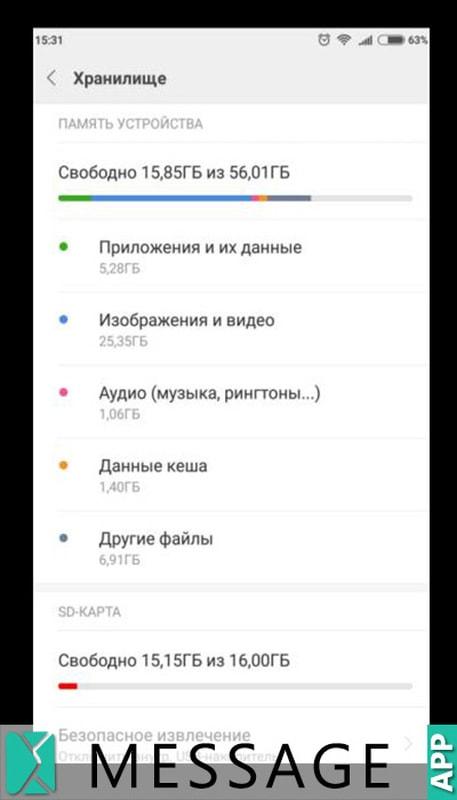 невозможно загрузить whatsapp так как внутренняя память недоступна