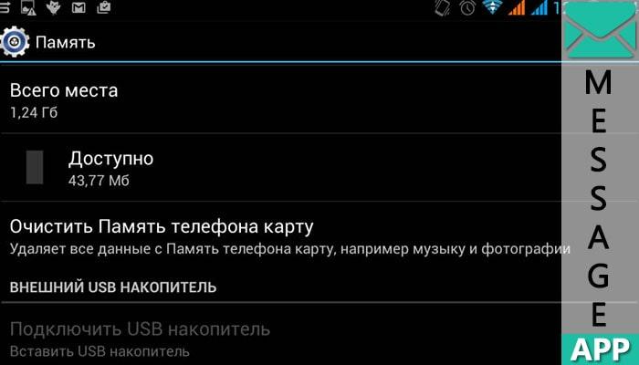 whatsapp выбранный файл не является фото