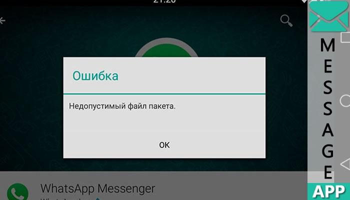 выбранный файл не является фото whatsapp что делать