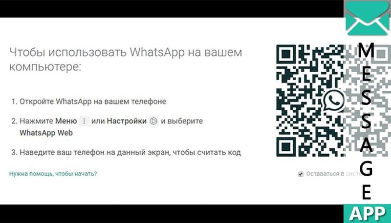 ватсап вэб на телефоне шаг один