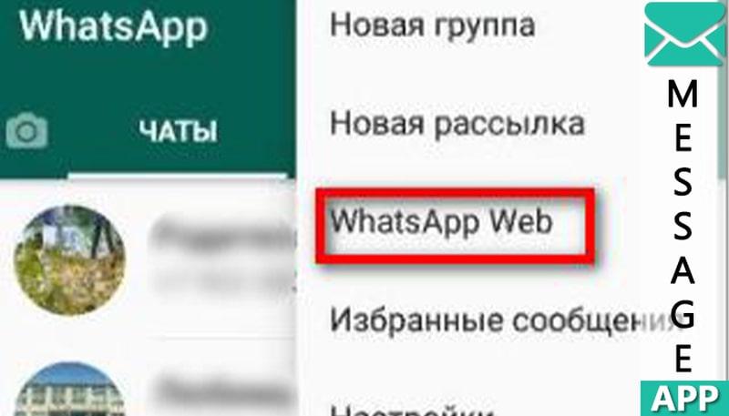 ватсап вэб на телефоне шаг три