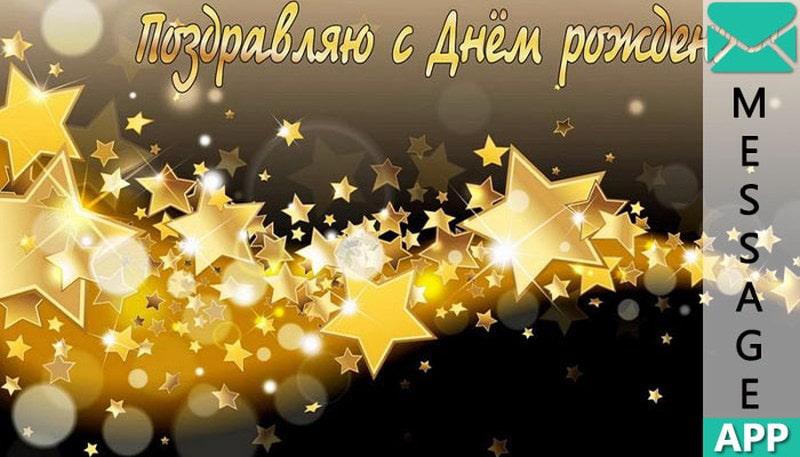 вацап поздравления с днем рождения