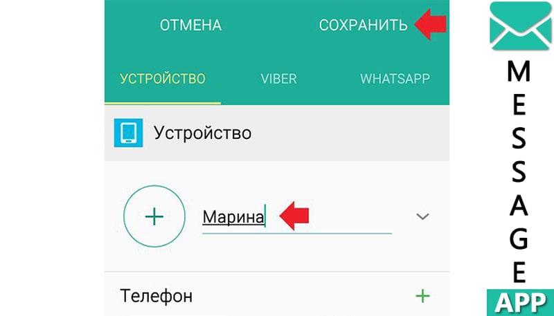 изменить имя в ватсап шаг восемь